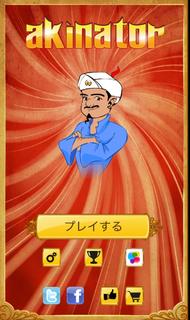 アキネーター(Akinator)マジ怖い!!あなたの心を見透かすスマホアプリの仕組み