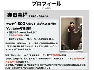 """窪田竜祥(くぼたりゅうしょう)次世代型Youtuber""""養成講座が凄い!""""実践コースの評判"""